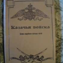 """Книга """"Казачьи войска""""(хроники гвардейских казачьих частей), в Москве"""