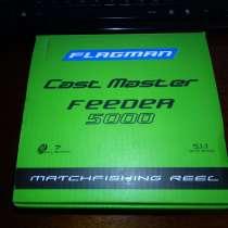 Продам катушку Flagman Cast Master Feeder 5000, в г.Воскресенск