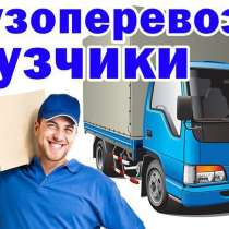 Грузоперевозки. грузчики, в Нижнекамске