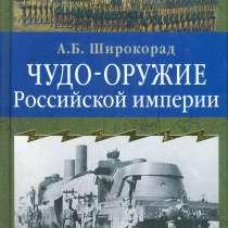 Чудо-оружие Российской империи – книга 2005 года, в Мытищи