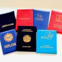 Корочки дипломов, свидетельств, сертификатов, в г.Алматы
