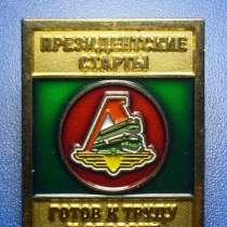 Значок Президентские старты дсо локомотив (тяж), в Новосибирске