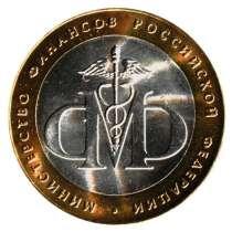 10 Рублей 2002 год Министерство Финансов РФ, в Москве