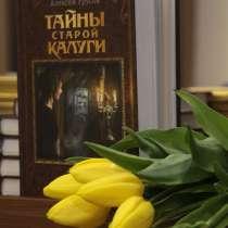 Книга, в Калуге