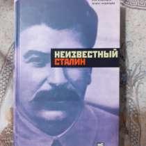 Книга о Сталине, в Новосибирске
