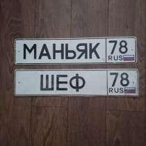Прикольные автомобильные номера (регистрационные знаки), в Москве