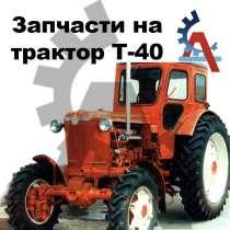 Запчасти на трактор мтз 80, в Краснодаре