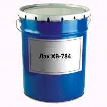 Лак ХВ-784 ГОСТ 7313-75 химстойкий, в Новосибирске