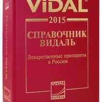 Справочник Видаль 2015, в Ижевске