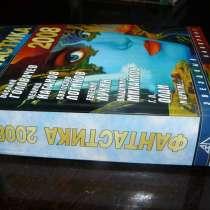 Книга Фантастика 2008, в Москве