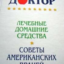Домашний доктор. Советы американских врачей. Дебора Ткач, в Москве