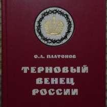 Терновый венец России, в Новосибирске