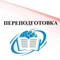 Переподготовка по охране труда дистанционно для Воронежа, в Воронеже