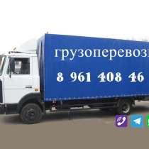 Грузоперевозки из Ставрополя по России, в Ставрополе