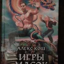 Продам книги серии, в Москве