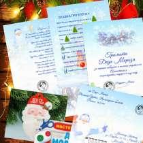Письма от Деда Мороза, в Великом Устюге