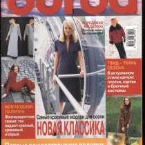 Журнал BURDA MODEN 1999/10, в г.Москва