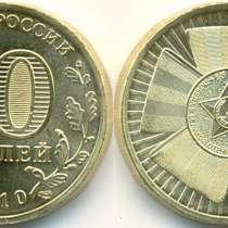 10 Рублей 2010 год 65 лет Победе в ВОВ, в Москве