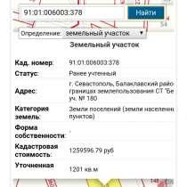 Продается участок 12соток СТ Берег район Фиолент, в Севастополе