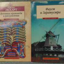 Книжки в мягких обложках, в Новосибирске