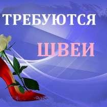 Требуются швеи женской одежды, Восток 5 платья двойки, в г.Бишкек