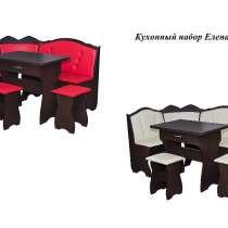 Кухонный набор Елена 8 (комплект) за 7600 рублей, в Москве