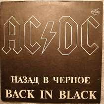 Пластинка виниловая AC/DC – Back In Black, в Санкт-Петербурге