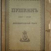 Сочинения Александра Пушкина, Париж, 1937, в Октябрьском