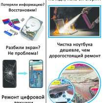 Качественный ремонт ноутбуков, телефонов, телевизоров, в Красноярске
