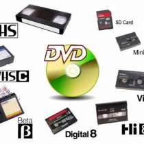 Оцифровка старых кассет, кинопленок 8 мм, запись на флешку и, в Москве