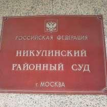 Никулинский суд. Ведение уголовных дел, в Москве