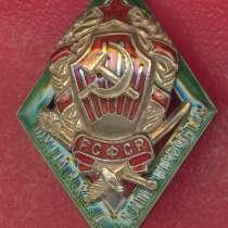 СССР знак Школа младшего начсостава милиции НКВД, в г.Орел