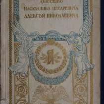 Редчайшее издание к 300-летию Дома Романовых. СПб, 1913 год, в Санкт-Петербурге
