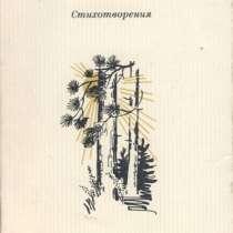 Сборник стихотворений Г. Семенова, в Санкт-Петербурге