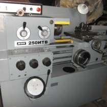 Станок ИЖ 250ИТВ токарно-винторезный (03г) сОСНАСТКОЙ из НИИ, в Зеленограде