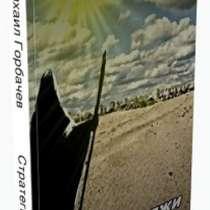 Ищу спонсоров для публикации романа, в Москве