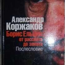 Борис Ельцин: от рассвета до заката, в г.Новосибирск