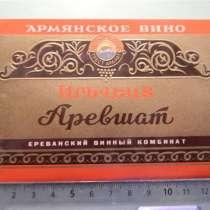 Этикетка винная:АРЕВШАТ, Ереванский винный комбинат, в г.Ереван