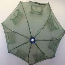 Раколовка зонтик 8 входов, в Волгограде