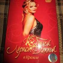 Юбилей Ларисы Долиной в Кремле - ДВД диск, в Коломне