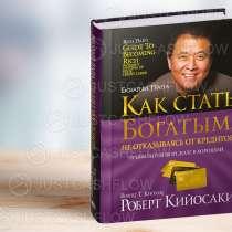 В ПРОКАТ Как стать богатым не отказываясь от кредитов Астана, в г.Астана