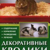 Декоративные кролики. Содержание. Кормление. Разведение, в Москве