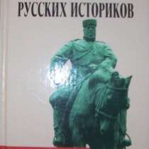 В Брачев Травля русских историков, в Новосибирске