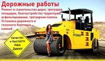Укладка Плитки, Асфальтирование и Благоустройство Территории, в Новосибирске