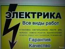 Услуги электрика, в г.Усть-Каменогорск