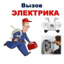 Услуги электрика в Алматы, в г.Алматы