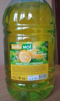Бытовая химия, жидкое мыло, в Красноярске