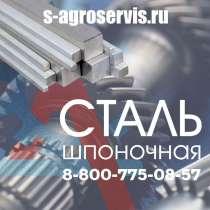 Сталь шпоночная цена, в Кемерове