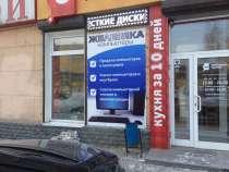 Аренда, в Екатеринбурге