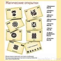 Магические открытки серии Mg, в Ярославле